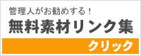 管理人オススメの素材サイト集